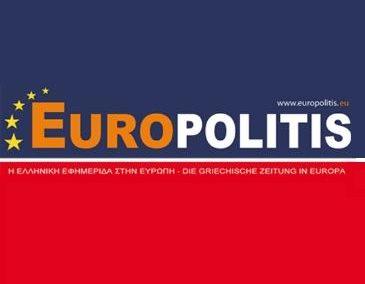 Europolitis – Η ελληνική εφημερίδα στην Ευρώπη