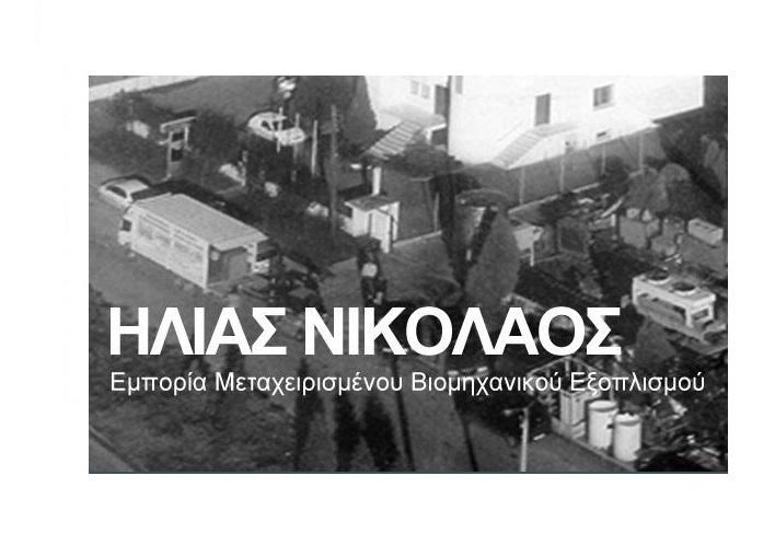 Ηλίας Νικόλαος – Εμπορία Μεταχειρισμένου Βιομηχανικού Εξοπλισμού